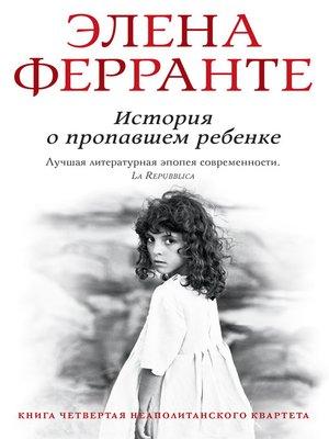 cover image of История о пропавшем ребенке