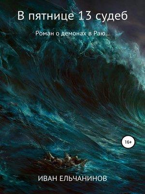 cover image of В пятнице 13 судеб. Роман о демонах в Раю. Книга первая