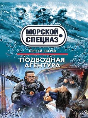 cover image of Подводная агентура