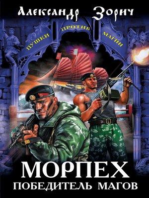 cover image of Морпех – победитель магов