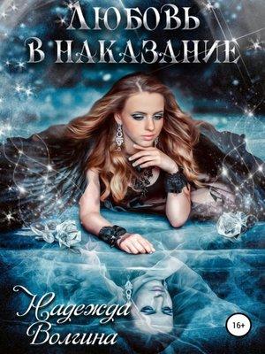 cover image of Любовь в наказание