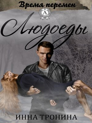 cover image of Людоеды