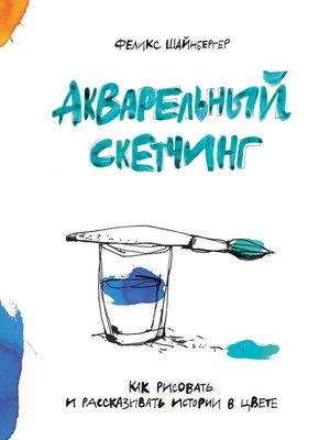 cover image of Акварельный скетчинг