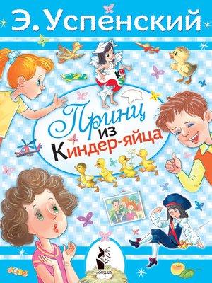 cover image of Принц из киндер-яйца