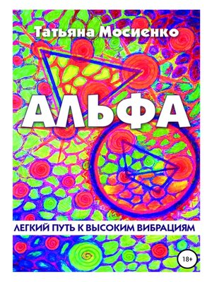 cover image of Альфа