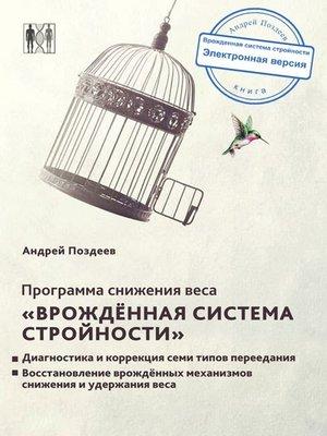 cover image of Программа снижения веса «Врожденная система стройности»