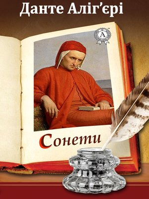 cover image of Сонети
