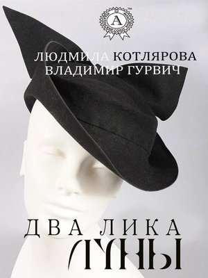 cover image of Два лика Луны