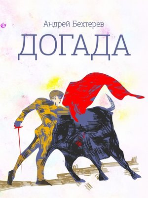 cover image of Догада