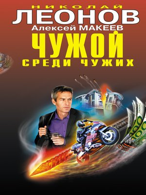 cover image of Восьмая горизонталь
