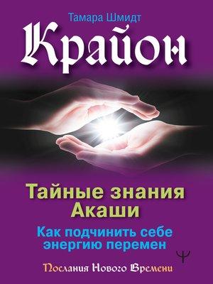 cover image of Крайон. Тайные знания Акаши. Как подчинить себе энергию перемен