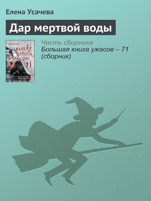 cover image of Дар мертвой воды