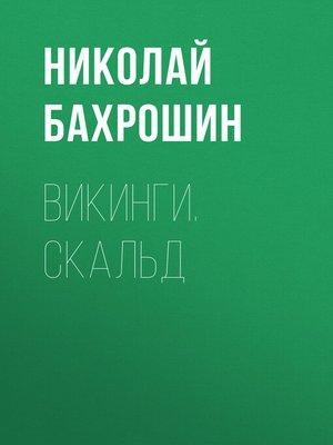 cover image of Викинги. Скальд