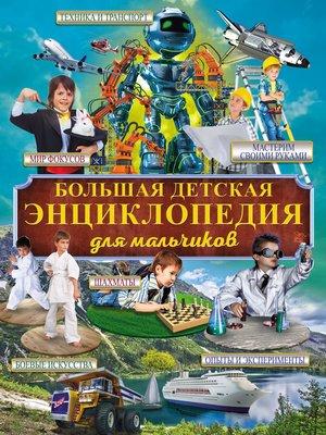 cover image of Большая детская энциклопедия для мальчиков