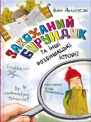 cover image of Закоханий Бурундук та інші розбишацькі історії