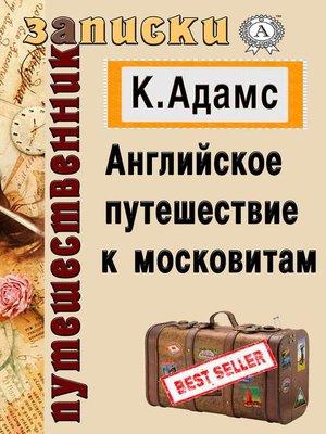 cover image of Английское путешествие к московитам