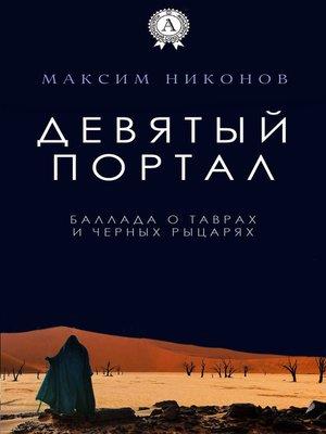 cover image of Девятый портал. Баллада о таврах и черных рыцарях