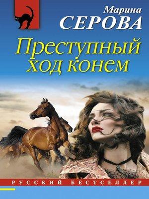 cover image of Преступный ход конем