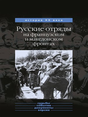 cover image of Русские отряды на французском и македонском фронтах (1916-1918 г.г.)