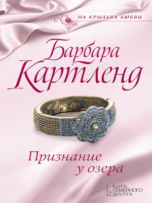 cover image of Признание у озера