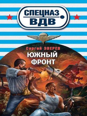 cover image of Южный фронт