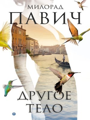 cover image of Другое тело