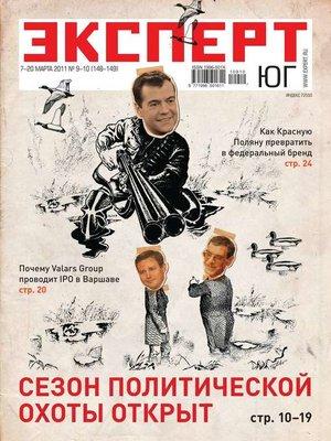 cover image of Эксперт Юг 09-10-2012-3-2011
