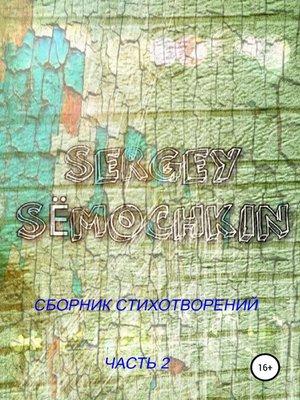 cover image of Сёмочкин Сергей