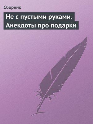 cover image of Не с пустыми руками. Анекдоты про подарки