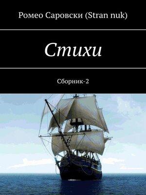 cover image of Стихи. Сборник-2