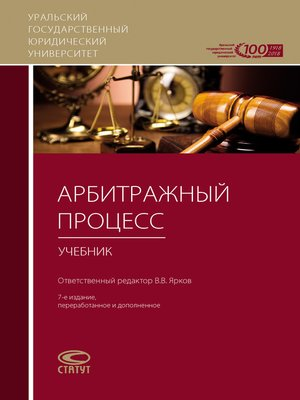 cover image of Арбитражный процесс