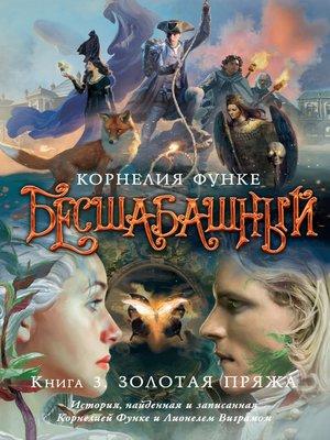 cover image of Золотая пряжа