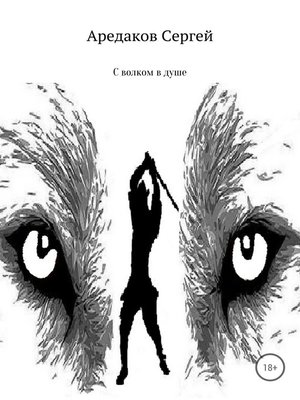 cover image of С волком в душе
