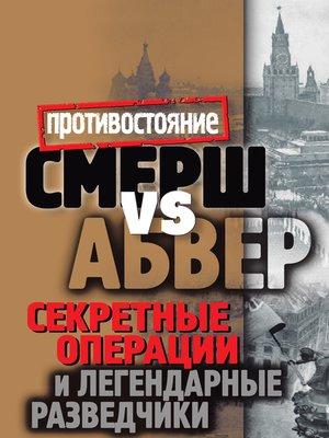 cover image of Смерш vs Абвер. Секретные операции и легендарные разведчики