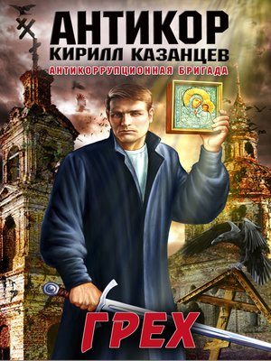 cover image of Грех