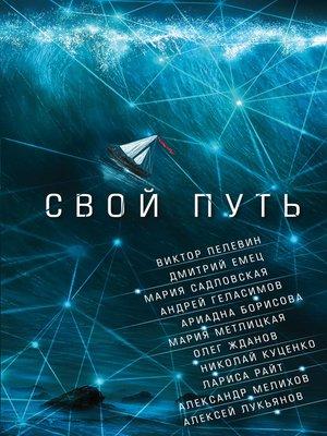 cover image of Свой путь (сборник)
