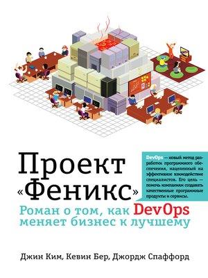 cover image of Проект «Феникс». Роман о том, как DevOps меняет бизнес к лучшему