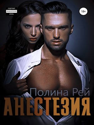 cover image of Анестезия