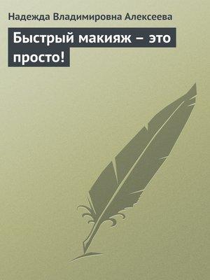cover image of Быстрый макияж – это просто!