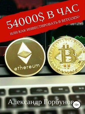 cover image of 54000$ в час или как инвестировать в Bitcoin?