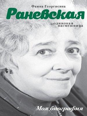 cover image of Фаина Раневская. Одинокая насмешница