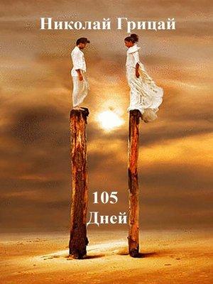 cover image of 105 Дней