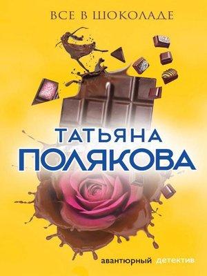 cover image of Все в шоколаде