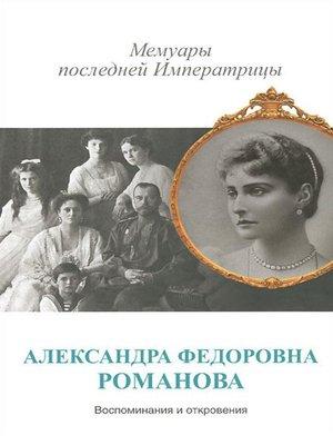 cover image of Мемуары последней Императрицы