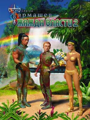 cover image of Жажда Власти 2