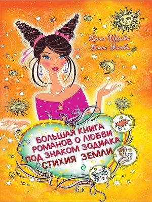 cover image of Дева. Звезда в подарок
