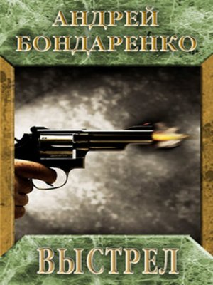 cover image of Выстрел