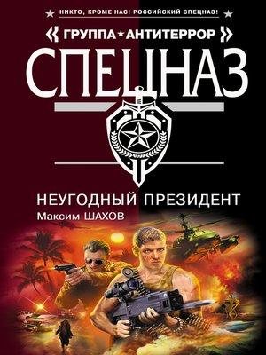 cover image of НеУГОдный президент