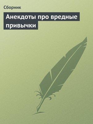 cover image of Анекдоты про вредные привычки