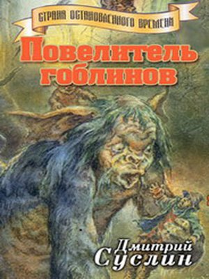 cover image of Повелитель гоблинов